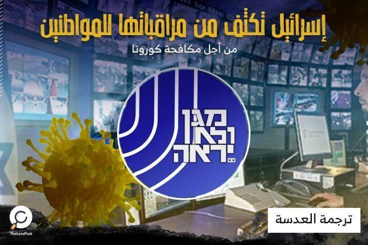 إسرائيل تكثف من مراقباتها للمواطنين من أجل مكافحة كورونا