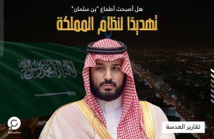 """هل أصبحت أطماع """"بن سلمان"""" تهديدًا لنظام المملكة؟!"""
