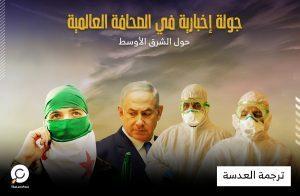 جولة إخبارية في الصحافة العالمية حول الشرق الأوسط