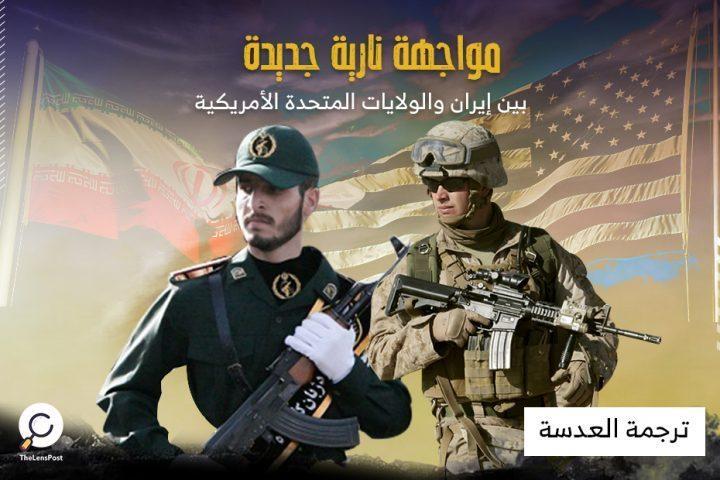 العراق: مواجهة نارية جديدة بين إيران والولايات المتحدة الأمريكية