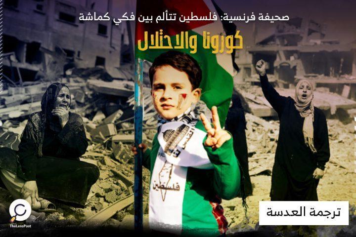 صحيفة فرنسية: فلسطين تتألم بين فكي كماشة .. كورونا والاحتلال