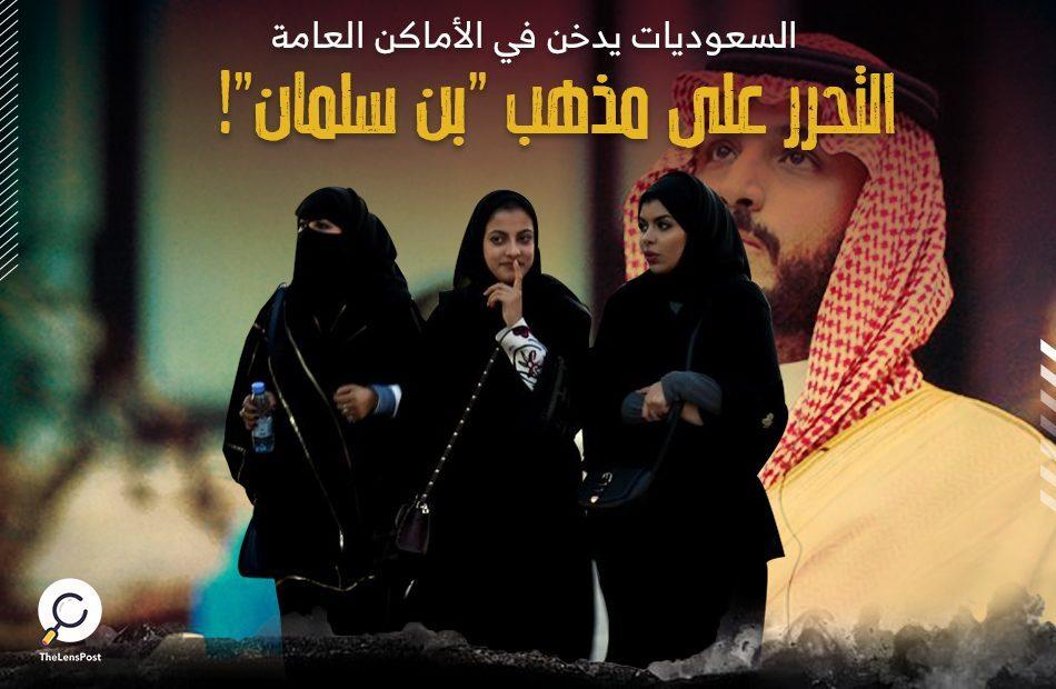 """""""السعوديات يدخن في الأماكن العامة لإكمال حريتهن المستحدثة"""" .. التحرر على مذهب """"بن سلمان""""!"""