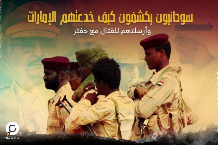 فضيحة جديدة.. سودانيون يكشفون كيف خدعتهم الإمارات وأرسلتهم للقتال مع حفتر