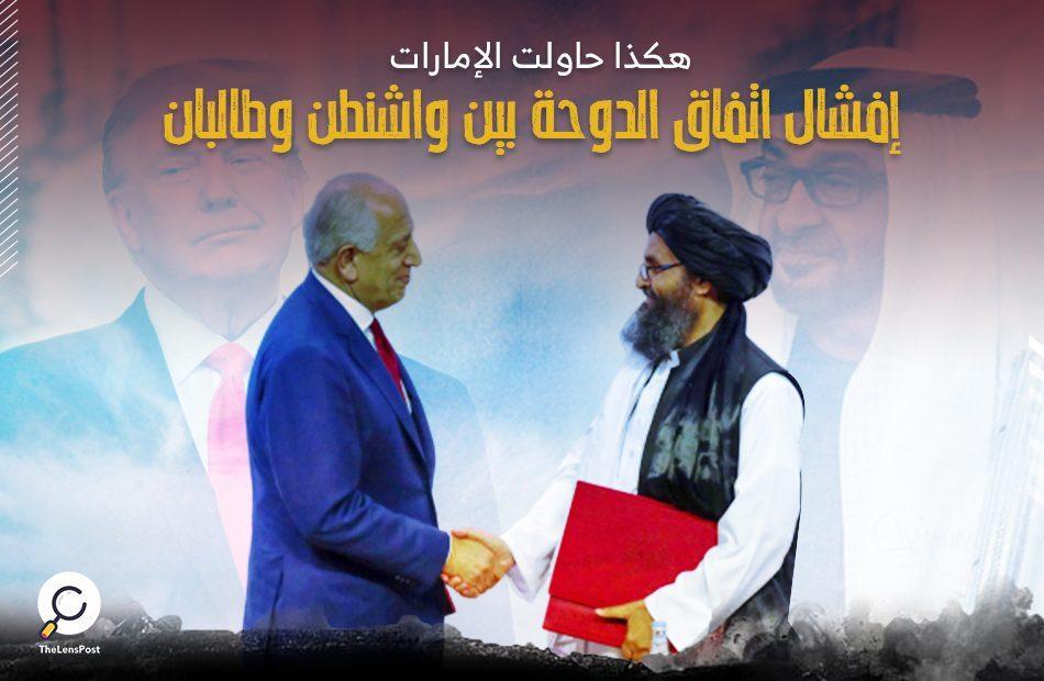 أسرار جديدة.. هكذا حاولت الإمارات إفشال اتفاق الأسرار جديدة.. هكذا حاولت الإمارات إفشال اتفاق الدوحة بين واشنطن وطالباندوحة بين واشنطن وطالبان