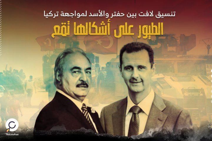 الطيور على أشكالها تقع .. تنسيق لافت بين حفتر والأسد لمواجهة تركيا
