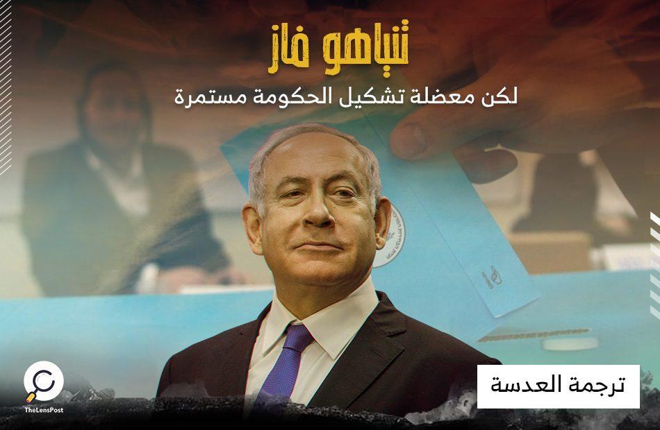 إعلام إسرائيلي : نتنياهو فاز.. لكن معضلة تشكيل الحكومة مستمرة