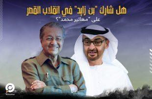 """زيارات متتالية واتصالات لا تنقطع .. هل شارك """"بن زايد"""" في انقلاب القصر على """"مهاتير محمد""""؟"""