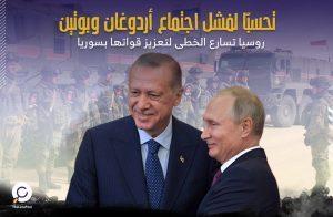 تحسبًا لفشل اجتماع أردوغان وبوتين .. روسيا تسارع الخطى لتعزيز قواتها بسوريا
