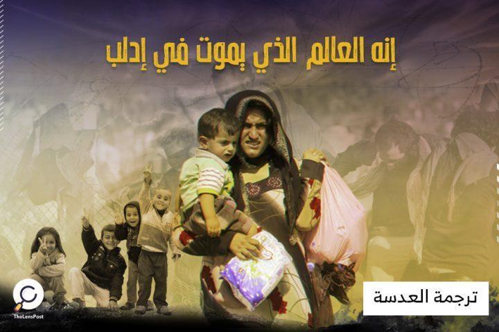 إنه العالم الذي يموت في إدلب