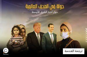 جولة في الصحف العالمية حول أخبار الشرق الأوسط – الاثنين 16 مارس/آذار 2020
