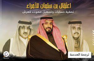 لومنود: اعتقال بن سلمان للأمراء تصفية حسابات وتسهيل صعوده للعرش