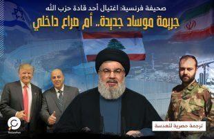 اغتيال قادة حزب الله