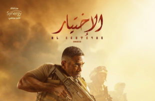 الإفتاء-المصرية-تحارب-التطرف-بالمسلسلات-الاختيار-أحبط-الدعاية-الخبيثة-للتكفيريين