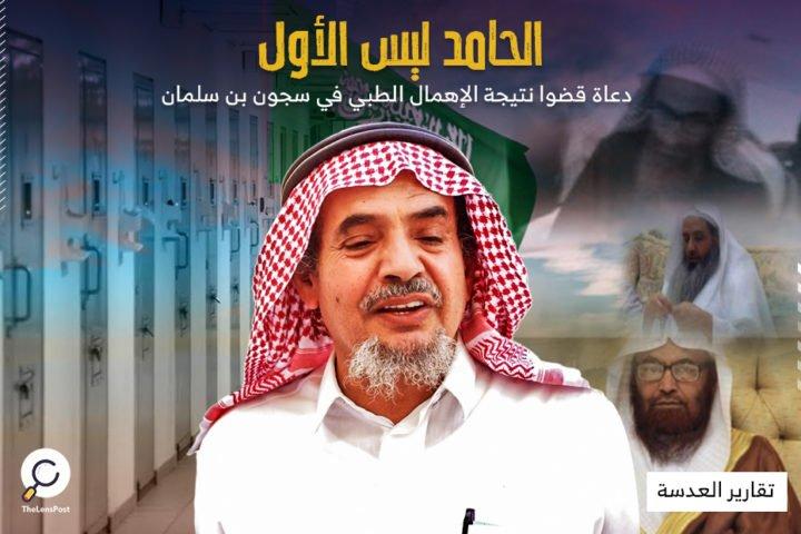 الإهمال الطبي في سجون بن سلمان