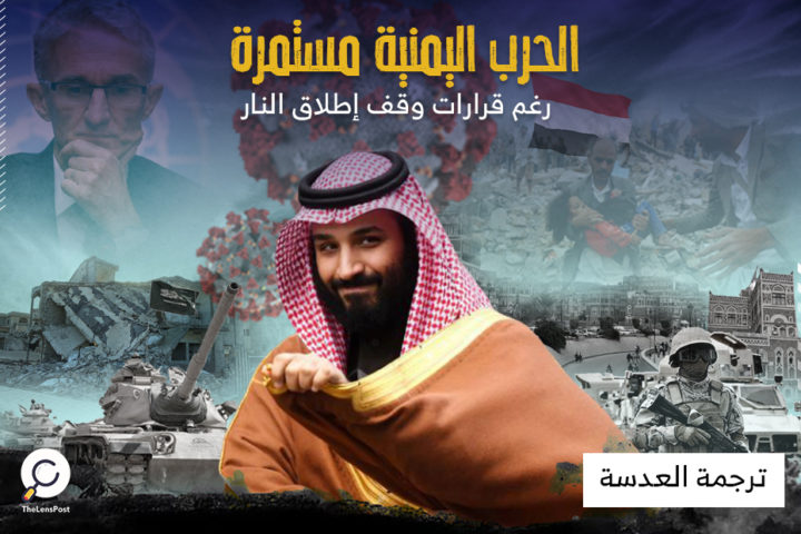 الحرب اليمنية