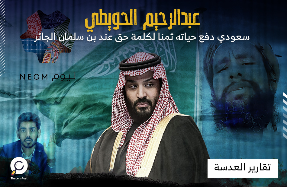 عبدالرحيم الحويطي قال كلمة حق أمام محمد بن سلمان