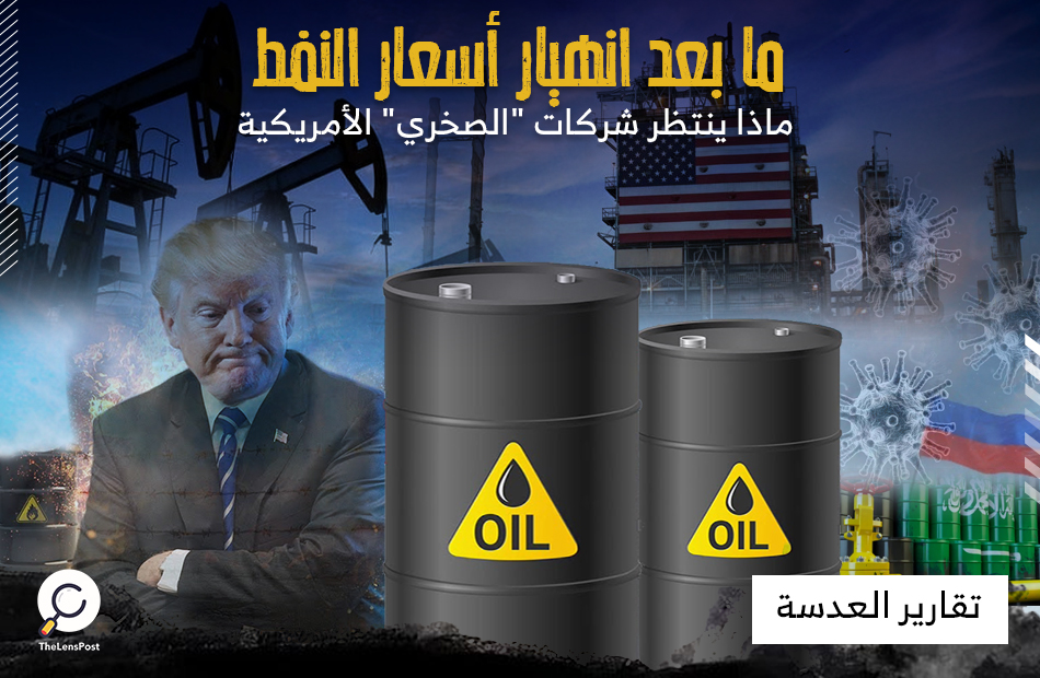 انهيار أسعار النفط
