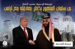 بسبب النفط .. بن سلمان المتهور يخاطر بعلاقته مع ترامب