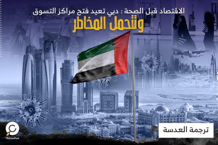 دبي تعيد فتح مراكز التسوق وتتحمل المخاطر