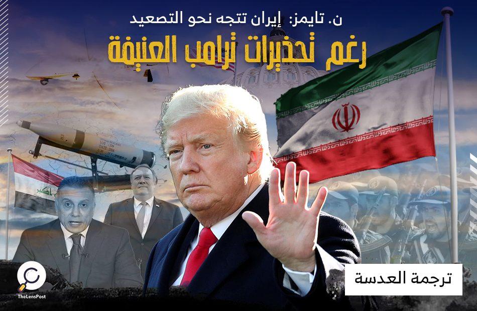 ن. تايمز: إيران تتجه نحو التصعيد رغم تحذيرات ترامب العنيفة