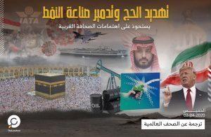تهديد الحج وتدمير صناعة النفط يستحوذ على اهتمامات الصحافة الغربية