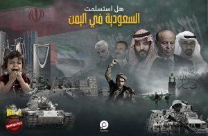 صحيفة إيطالية تتساءل: هل تعلن السعودية الاستسلام بعد فشلها في حرب اليمن؟
