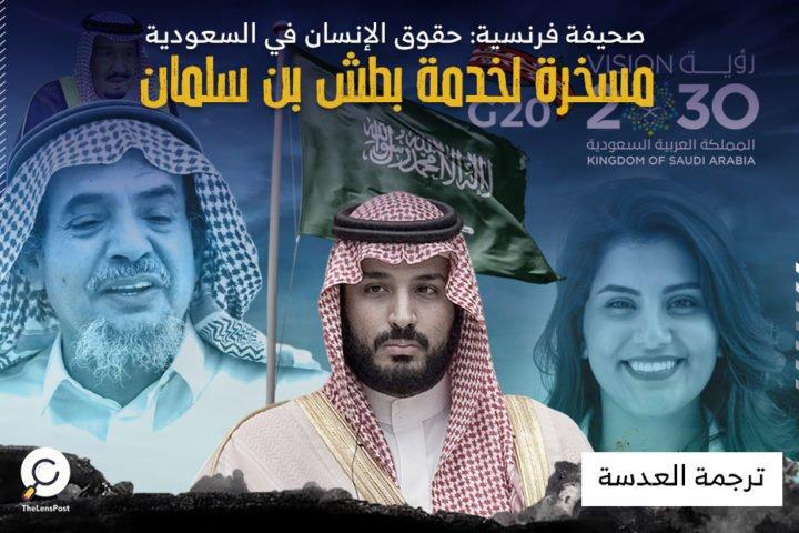 حقوق الإنسان في السعودية مسخرة لخدمة بطش بن سلمان