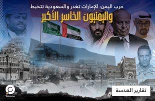 حرب اليمن: الإمارات تغدر والسعودية تتخبط .. واليمنيون الخاسر الأكبر