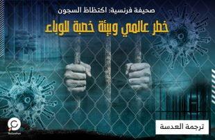 خطر اكتظاظ السجون