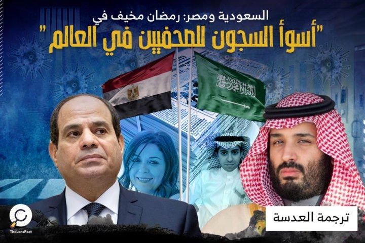 """السعودية ومصر: رمضان مخيف في """"أسوأ السجون للصحفيين في العالم"""""""
