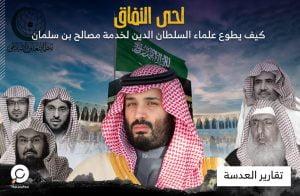 لحى النفاق .. كيف يطوع علماء السلطان الدين لخدمة مصالح بن سلمان؟