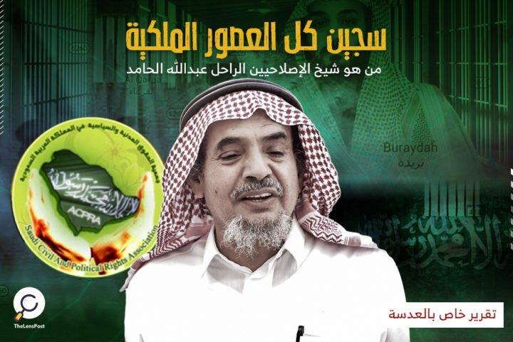 من هو شيخ الإصلاحيين الراحل عبدالله الحامد