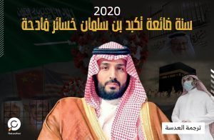 2020 .. سنة ضائعة تكبد بن سلمان خسائر فادحة