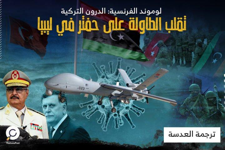 الدرون التركية تقلب الطاولة على حفتر في ليبيا