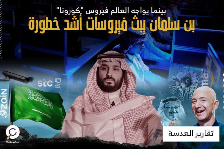 فيروس كورونا في السعودية