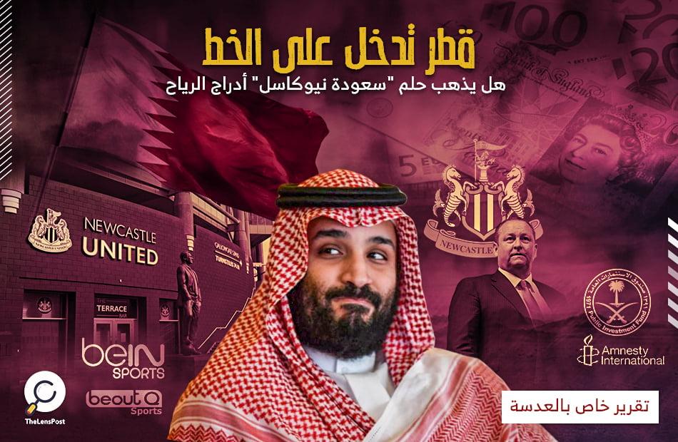 """قطر تدخل على الخط.. هل يذهب حلم """"سعودة نيوكاسل"""" أدراج الرياح؟"""