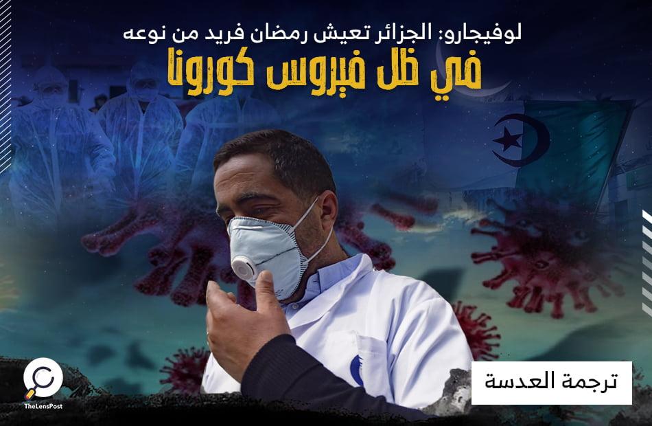الجزائر تعيش رمضان فريد من نوعه في ظل فيروس كورونا