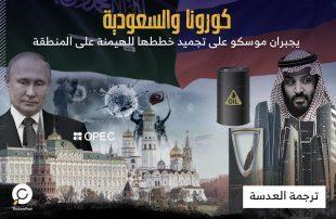 كورونا والسعودية يحجمان خطط روسيا للهيمنة على المنطقة
