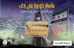 مأساة كورونا في إدلب: ابق بالمنزل .. أتمنى لو أستطيع!!