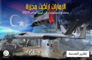 """""""رايتس ووتش"""": الإمارات ارتكبت مجزرة بمصنع بسكويت في ليبيا أواخر 2019"""