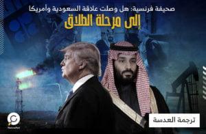 هل وصلت علاقة السعودية وأمريكا إلى مرحلة الطلاق؟