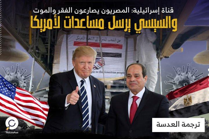 مصر ترسل مساعدات لأمريكا