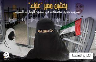 """تسريب جديد: معتقلات في سجون الإمارات السرية يخشين مصير """"علياء"""""""