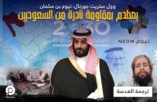 نيوم بن سلمان يصطدم بمقاومة نادرة من السعوديين