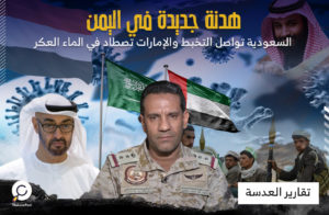 هدنة جديدة في اليمن.. السعودية تواصل التخبط والإمارات تصطاد في الماء العكر
