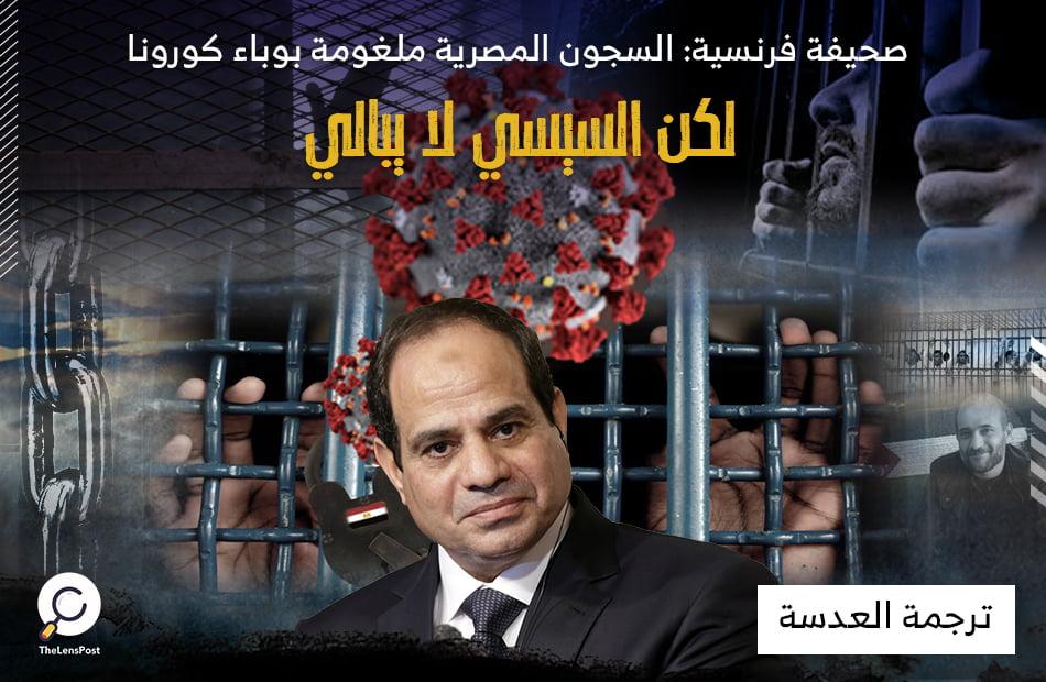 صحيفة فرنسية: السجون المصرية ملغومة بوباء كورونا لكن السيسي لا يبالي!