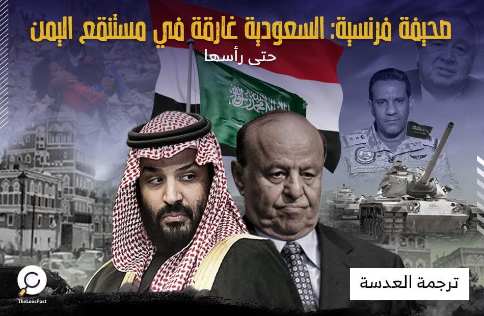 الحرب في اليمن مع السعودية