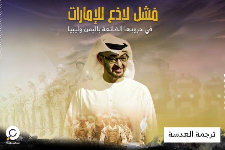 فشل الإمارات في ليبيا