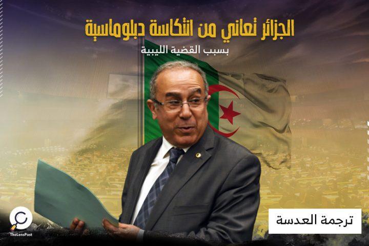 الجزائر وليبيا