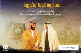السعودية والإمارات و أزمة النفطط
